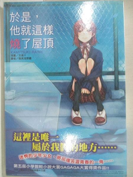 【書寶二手書T1/一般小說_BCU】於是,他就這樣燒了屋頂_KAMITSUKI RAINY