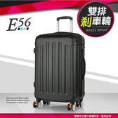 【新年殺!! 最低價瘋殺!!】霧面硬殼行李箱 E56 煞車輪/雙排輪旅行箱 輕量硬箱 24吋