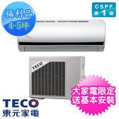 【TECO 東元】限量福利品 4-5坪一對一變頻冷專冷氣(MS22IC-BV+MA22IC-BV)(含標準安裝)