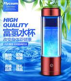 【公司貨】日本富氫水杯 水素水杯負離子生成器 電解養生杯
