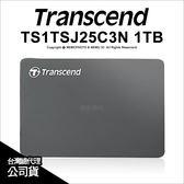 含稅免運 Transcend 創見 1TB TS1TSJ25C3N 超薄 行動 外接式硬碟 公司貨★可刷★薪創數位