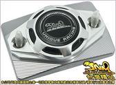 A4711058400-5  台灣機車精品 油壓缸蓋 勁戰-BWS-RS-CUXI 銀色單入(現貨+預購) 油缸蓋