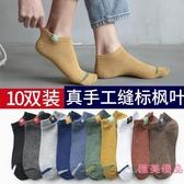 10雙|襪子男短襪薄款船襪防臭吸汗防滑短筒襪【匯美優品】