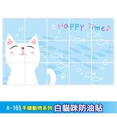 壁貼 牆貼 隔天快速到貨!A-165手繪動物系列-白貓咪防油貼  高級創意大尺寸 -賣點購物