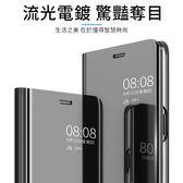 智能休眠 華為 Mate10 Mate10 Pro 手機皮套 鏡面 電鍍 手機殼 磁吸 免翻蓋接聽 手機套 支架 保護殼