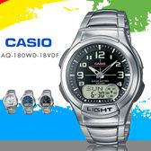 CASIO 十年電池 AQ-180WD-1BVDF 電字錶 AQ-180WD-1B 現+排單 熱賣中!