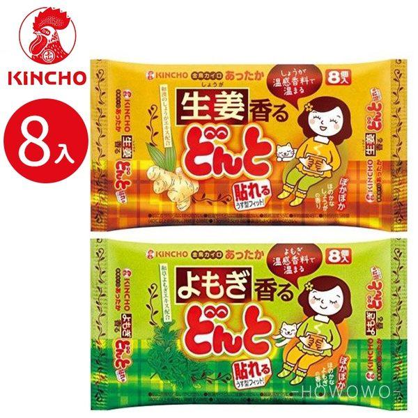 金鳥 KINCHO 腹部專用溫熱貼 (8片入) - 生薑 / 艾草 6410