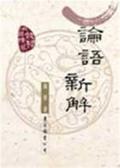 (二手書)論語新解(三版)