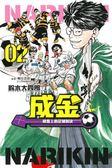 成金~棋盤上的足球對決~(2)