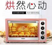 烤盤 電烤箱家用烘焙多功能全自動烤箱蛋糕30升發酵 MKS 歐萊爾藝術館