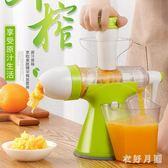 手動榨汁機家用多功能果汁杯迷你小麥草榨汁器手搖水果原汁機炸果汁WL1431【衣好月圓】