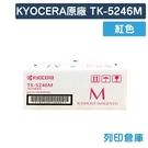 原廠碳粉匣 Kyocera 紅色 TK-5246M /適用 Kyocera ECOSYS P5025dn / M5525cdn