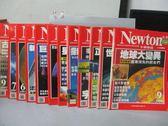 【書寶二手書T1/雜誌期刊_QBV】牛頓_1996/9~1997/9_共12本合售_地球大變異等