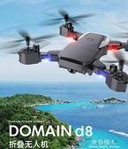 遙控飛機無人機航拍4K高清專業小學生小型折疊四軸飛行器兒童玩具  【全館免運】