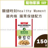寵物家族-關健時刻Healthy Moment 雞肉條 腸胃保健配方150g