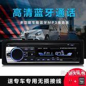 車載播放器12V24V通用貨車藍芽音響改裝車載MP3播放器插卡收音機代替CD主機 XW一件免運