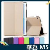 HUAWEI MediaPad M5 金沙紋保護套 超薄側翻皮套 商務簡約 多角度支架 平板套 保護殼 華為