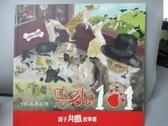 【書寶二手書T1/少年童書_HQF】忠狗101:親子共戲故事書_紙風車劇團