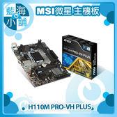 MSI 微星 H110M PRO-VH PLUS 主機板