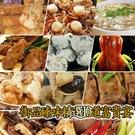 年菜預購-高興宴(大囍臨門)-御品臻味精選10道富貴宴