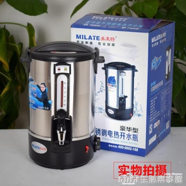 商用電熱開水桶 304不銹鋼熱水桶 燒水器奶茶店雙層開水機 NMS生活樂事館