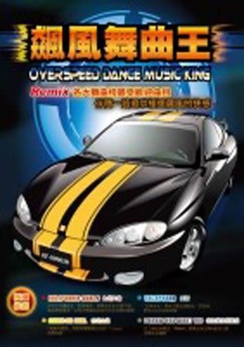 飆風舞曲王 CD (購潮8)