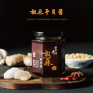 【享食思維】椒麻干貝醬180g/罐