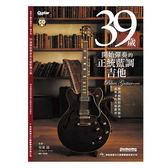 小叮噹的店 - 39歲開始彈奏的正統藍調吉他  附CD  581588