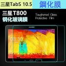 【陸少】防爆膜 三星Galaxy TabS 10.5 T800 平板保護貼 9h鋼化膜 t800玻璃貼 平板鋼化膜 螢幕保護貼