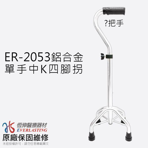 【恆伸醫療器材】ER-2053 鋁合金中K四腳拐 (?號型手把)