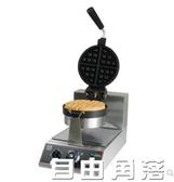 億貝斯特鬆餅機商用華夫爐110V/220V格子Q餅機旋轉華夫餅機商用 自由角落