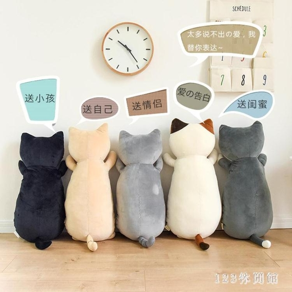 抱枕日本貓咪柔軟抱枕日式卡通毛絨可愛臥室沙發靠墊送女生節日禮物 LH3049【123休閒館】