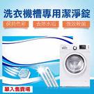 Qmishop 洗衣機槽專用去污潔淨錠 清洗內側汙垢 避免洗衣污染 讓衣服更乾淨【QJ501】