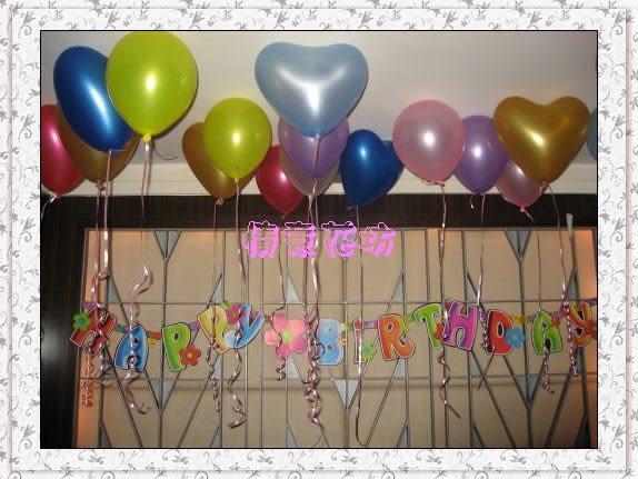(ya-089)網路人氣花店!氣球生日快樂KTV派對氣球佈置~氣球外送佈置大台北縣市~只要2000元