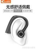 無線藍芽耳機頭戴耳塞式運動開車超長待機商務蘋果VIVO通用掛耳式  WD 遇見生活