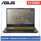 ASUS FA706IH-0021A4800H 17.3吋 【0利率】 筆電 (AMDR74800H/8GDR4/512GSSD/W10)