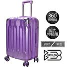 璀璨之星系列 ABS+PC 金屬紋 拉鍊 行李箱 2233-28P 28吋 紫色