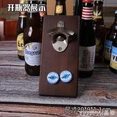 開瓶器網紅同款冰箱門貼磁鐵開瓶器高級木質創意啤酒瓶蓋吸鐵石起子扳手 晶彩 99免運