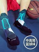 襪子運動男夏季長中高筒毛巾女士跑步登山專業足球訓練襪 韓幕精品