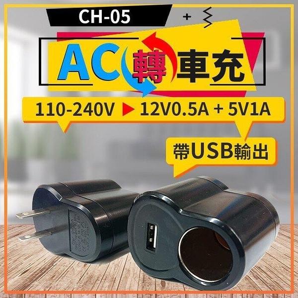 『時尚監控館』(CH-05)AC轉車充-帶USB口 110V~240V轉12V0.5A 5V1A 6W功率 車用轉插頭