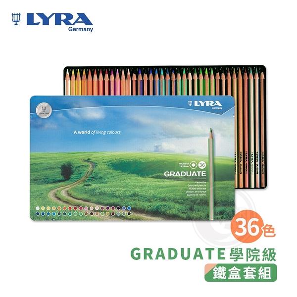 『ART小舖』Lyra德國 Graduate學院級 油性彩色鉛筆 36色 鐵盒套組 單盒