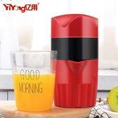 榨汁機手動橙汁器家用擠水果汁機小型迷你學生榨橙汁機橙子杯簡易