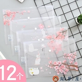 12個 文件袋透明A4加厚簡約卡通文件夾塑料資料袋【淘夢屋】