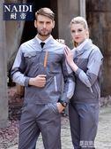 長袖夏季薄款工作服套裝男 耐磨工廠車間工裝汽修勞保服定做印字     原本良品