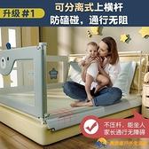 床圍欄兒童防掉寶寶床邊擋板2米1.8通用大床上安全嬰兒防摔床護欄【勇敢者戶外】