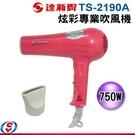 【信源電器】達新牌 750W 炫彩專業吹風機 TS-2190A/TS2190A