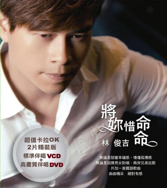 林俊吉 將妳惜命命 VCD附DVD(購潮8)