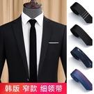 黑色領帶男正裝韓版潮流窄男士商務上班職業5cm時尚休閒學生細小【小艾新品】