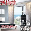 臺灣遮光窗簾 幾何圓點B01|免費指定寬...