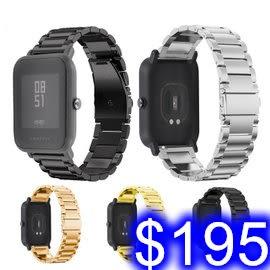 米動手錶青春版 不銹鋼錶帶 三珠金屬替換錶帶 快拆扣錶帶 手錶替換錶帶 長18cm*寬20mm通用【J297】